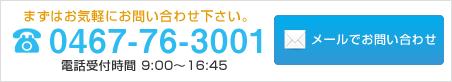 0467-76-3001 電話受付時間9:00~17:00